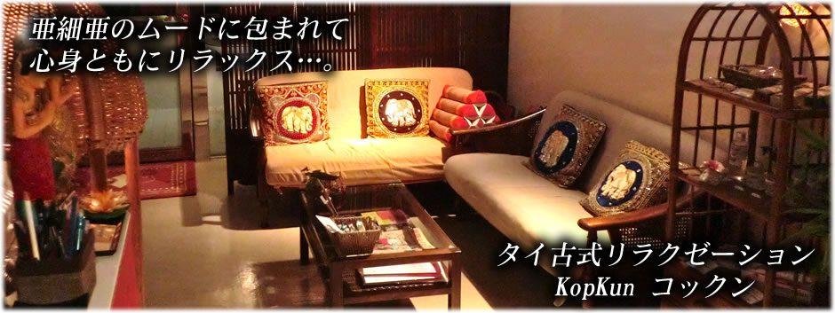 姫路で本格的なタイ古式リラクゼーションを受けるならKopKunへ